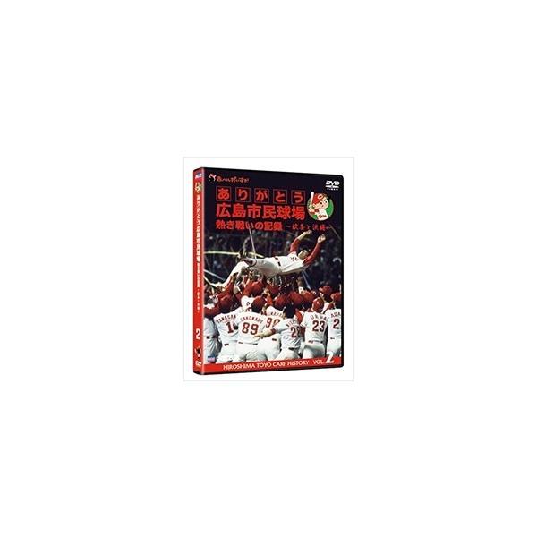 ありがとう広島市民球場 熱き戦いの記録 Vol.2~歓喜と涙編~ (DVD) RCCDVD-00004-TC