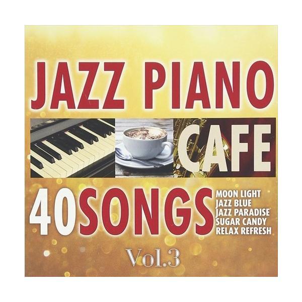 カフェで流れるジャズピアノ BEST40 Vol.3 ~Piano meets Lounge~ / オムニバス (CD) SCCD-0710-KUR
