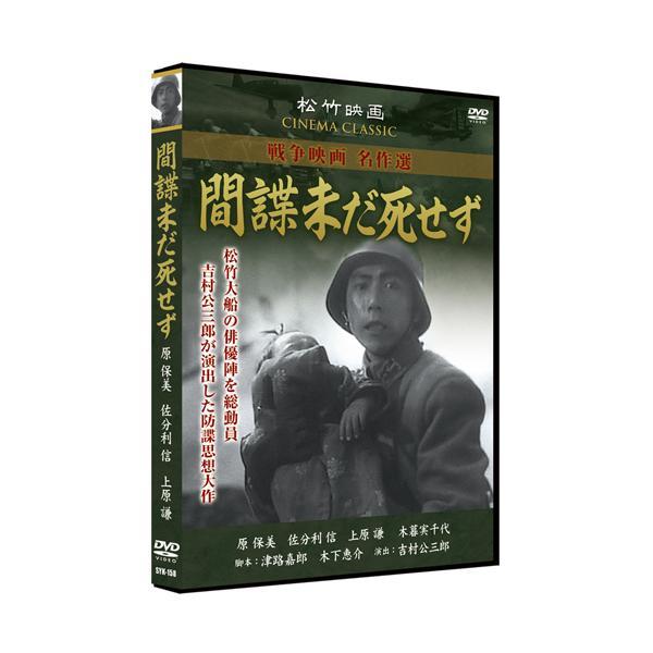 間諜未だ死せず/松竹映画 戦争映画名作選 (DVD) SYK-158