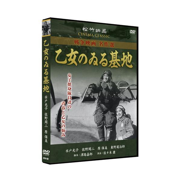 乙女のゐる基地/松竹映画 戦争映画名作選 (DVD) SYK-167