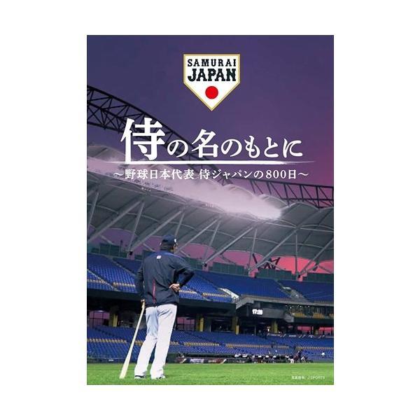 侍の名のもとに〜野球日本代表 侍ジャパンの800日〜 Blu-rayスペシャルボックス /  (Blu-ray) TCBD934-TC