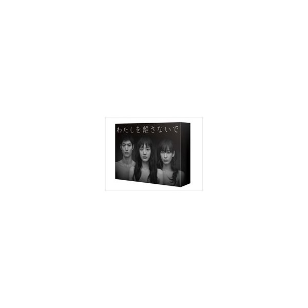 わたしを離さないで DVD-BOX (6DVD) TCED-03078-TC