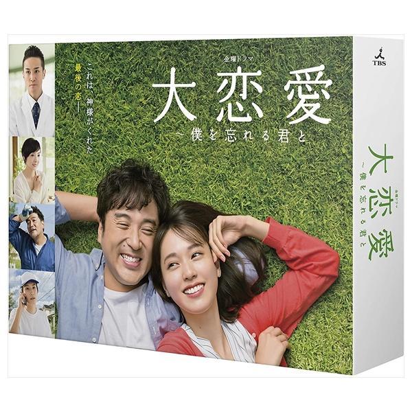 大恋愛〜僕を忘れる君と DVD-BOX TCED4373-TC
