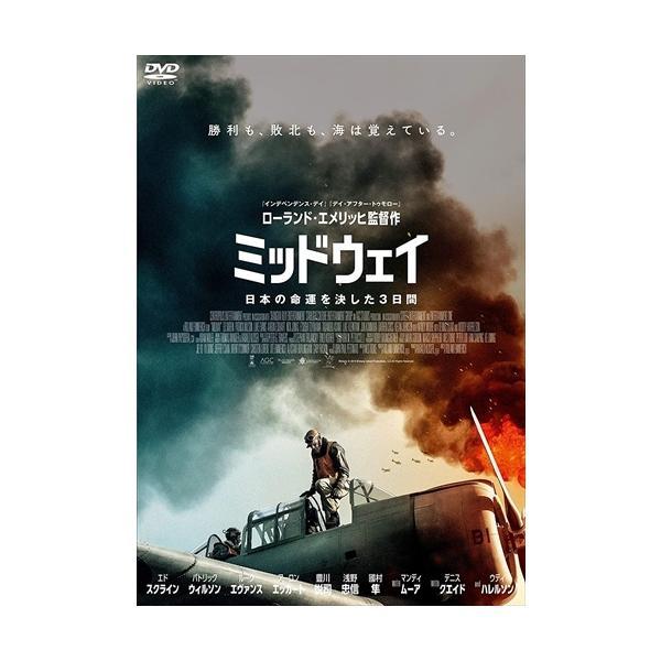 2021.03.12発売 ミッドウェイ /  (DVD) TCED5481-TC