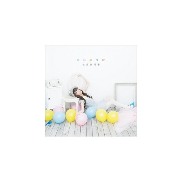 (おまけ付)にじようび。(通常盤) / 松井恵理子 (CD) TKCA-74467-SK