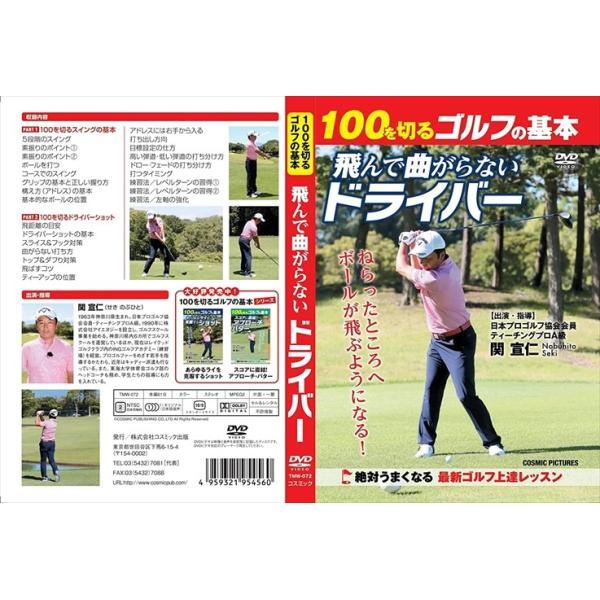 100を切るゴルフの基本 飛んで曲がらないドライバー (DVD) TMW-072-CM