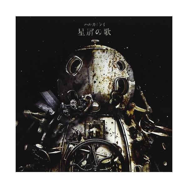 (おまけ付)星屑の歌 / ハルカミライ (CD) TNAD-92-SK