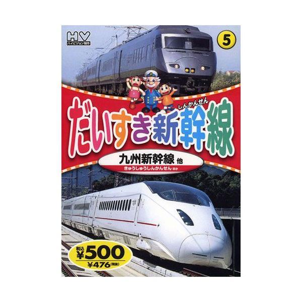 だいすき新幹線5 九州新幹線 (DVD) KID-1805(80)
