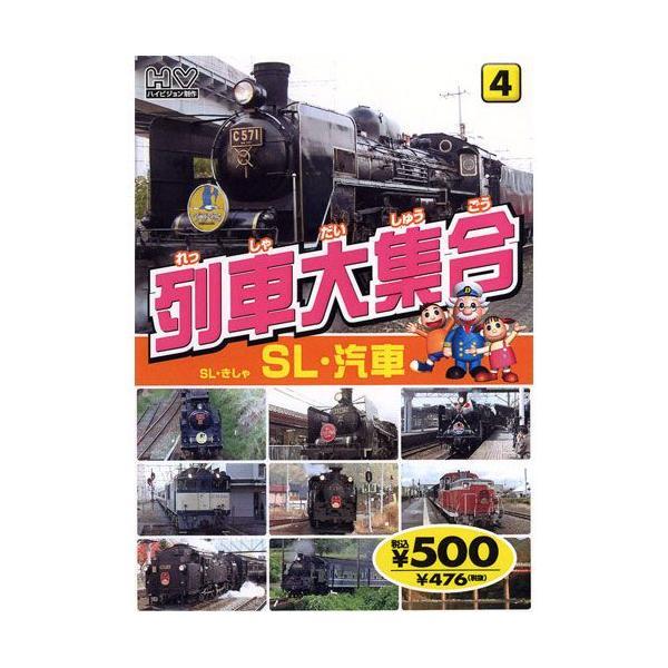 列車大集合4.SL・汽車(SL・きしゃ) (DVD) KID-1904(84)