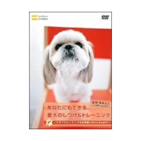 あなたにもできる、愛犬のしつけ&トレーニング スロートレーニングでお手伝い犬にしちゃおう! / (DVD) TSA5-TKO