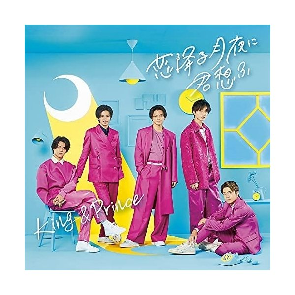 (おまけ付)2021.10.06発売 恋降る月夜に君想ふ (初回限定盤A) / King & Prince キングアンドプリンス キンプリ (SingleCD+DVD) UPCJ9024-SK