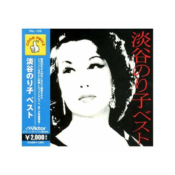 淡谷のり子 ベスト CD VAL-156