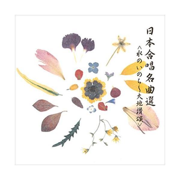 日本合唱名曲選 [水のいのち大地讃頌] / ビクター「NEW BEST ONE」シリーズ (CD-R) VODC-60192-LOD