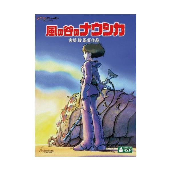 (ジブリピアノCDプレゼント)スタジオジブリ『風の谷のナウシカ』宮崎駿監督作品DVDVWDZ-8188