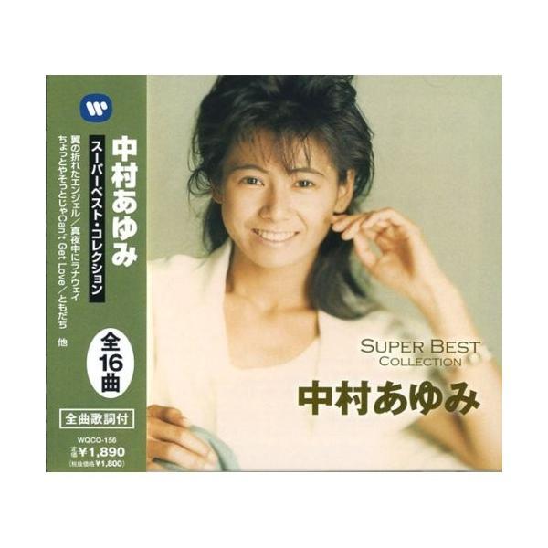 中村あゆみスーパーベスト・コレクション(CD)WQCQ-156
