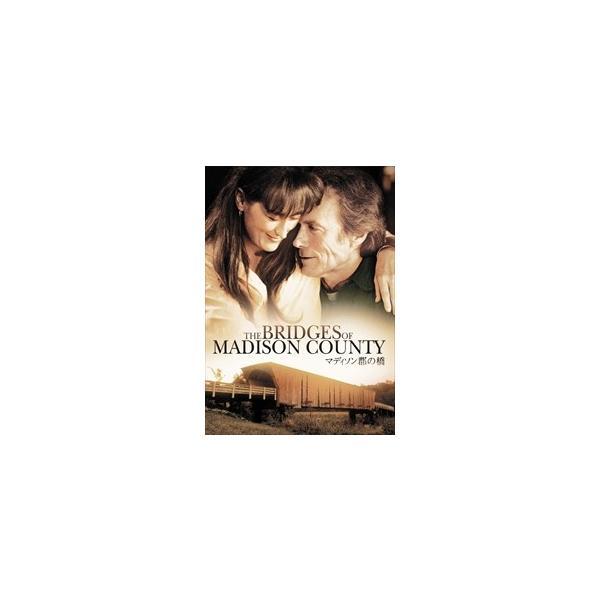 マディソン郡の橋(特別版) / クリント・イーストウッド (DVD) WTBY-15721