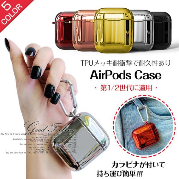 AirPods ケース キラキラ AirPods Pro ケース エアーポッズ プロ ケース カラビナ メタリック