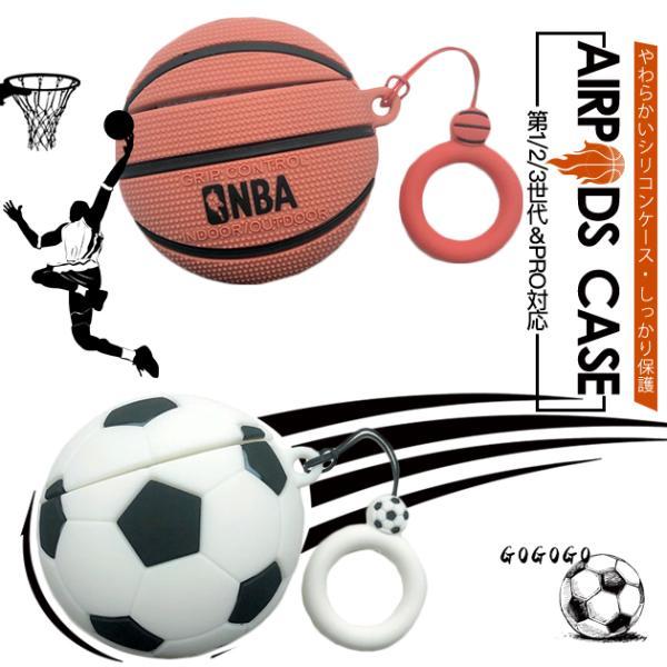 AirPods Pro AirPods ケース シリコン ケース キャラクター エアーポッズ プロ スポーツ サッカー バスケ