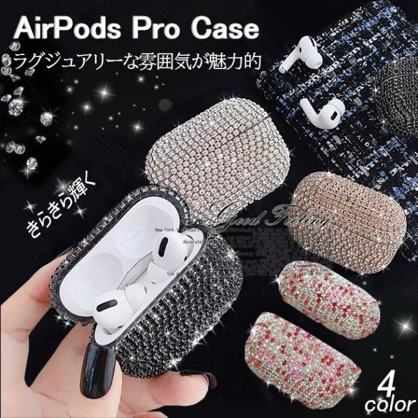 AirPods ケース キラキラ AirPods Pro ケース エアーポッズ プロ ケース ラインストーン