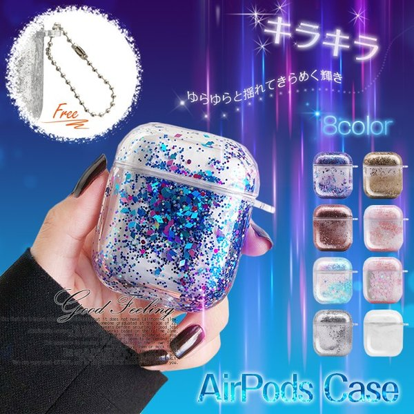 AirPods ケース 透明 AirPods Pro ケース クリア エアーポッズ プロ ケース キラキラ 液体ラメ