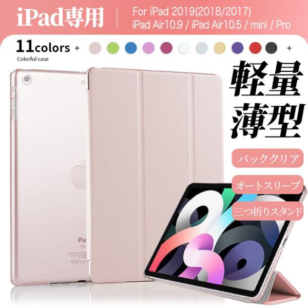 iPad 第8世代 ケース 10.2インチ iPad Air Air4 ケース おしゃれ iPad mini5 ケース 手帳型 iPad Pro11 ケース クリア TPU 透明