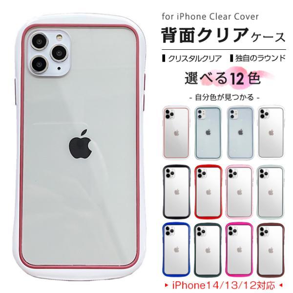 iPhone11 ケース 耐衝撃 SE2 ケース アイフォン11 Pro スマホケース iPhone8 スマホ 携帯 iPhone7 ケース クリア 6s XR XS iPhoneケース 透明