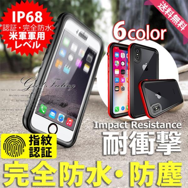 iPhone11 Pro 防水ケース iPhone XS XR 耐衝撃 スマホ 携帯 iPhoneケース iPhone8 ケース iPhone7 6s|sofun