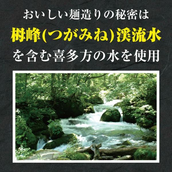 喜多方ラーメン お土産ラーメン4食入り 曽我製麺|sogaseimen|03