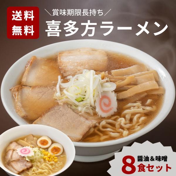 喜多方ラーメン お土産ラーメン8食入り 曽我製麺|sogaseimen