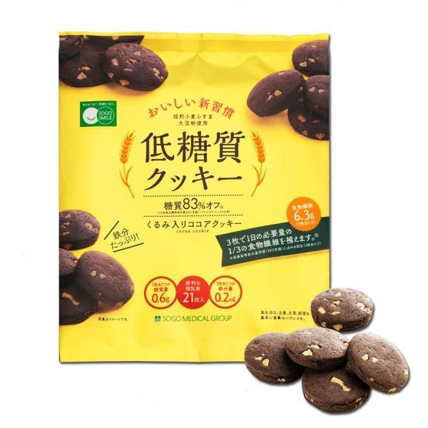 低糖質クッキー 1袋6g×21枚(約7日分)