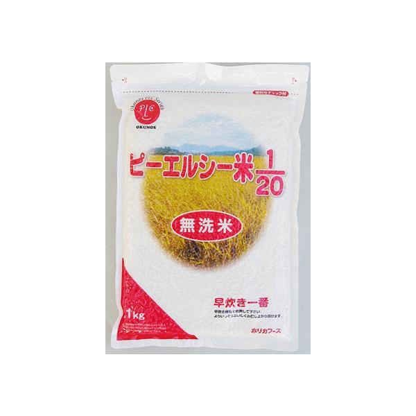 ピーエルシー米 1/20 1kg 無洗米【YS】