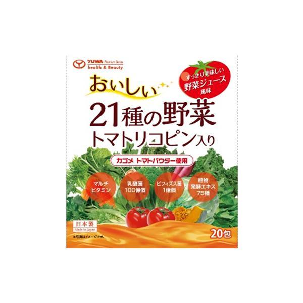 おいしい21種の野菜トマトリコピン入り 20包 ユーワ【RH】
