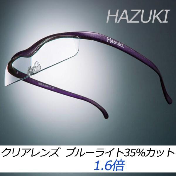 送料無料 ハズキルーペ クール(小さなレンズ) クリアレンズ ブルーライト35%カット(フレーム紫)1.6倍【RH】