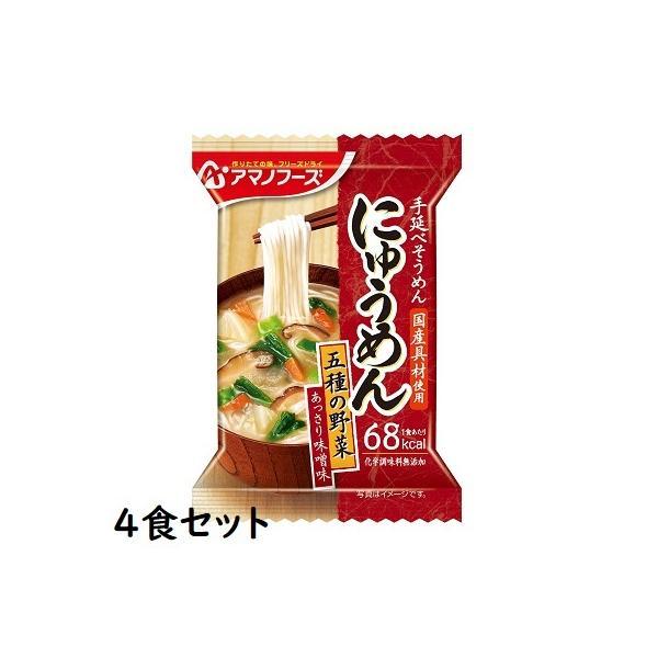 にゅうめん 五種の野菜(あっさり味噌味) 18.5g×4食 フリーズドライ アマノフーズ【TM】