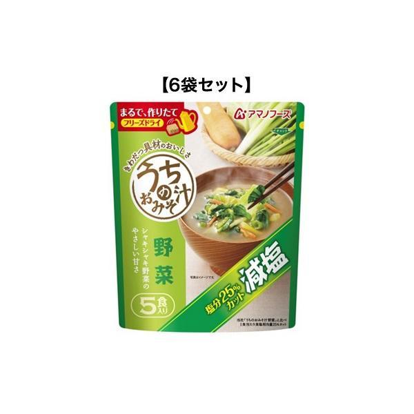 減塩うちのおみそ汁 野菜 5食入【6袋セット】 アマノフーズ フリーズドライ【TM】