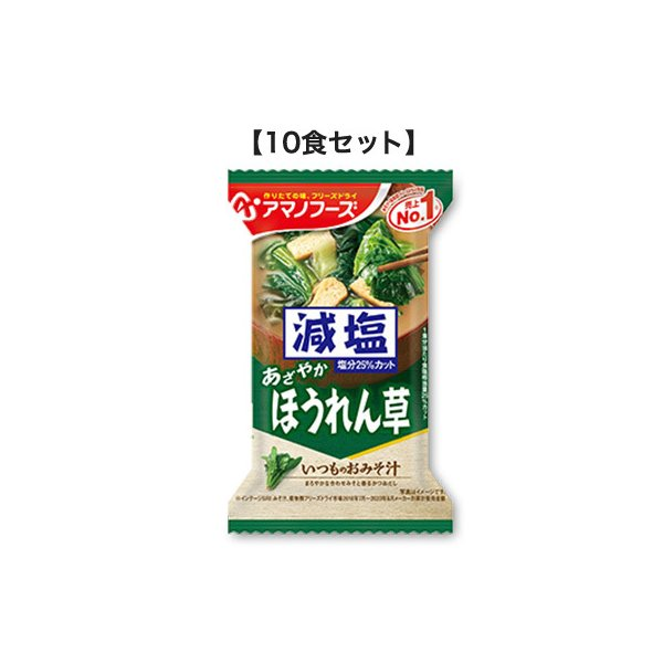 減塩いつものおみそ汁 ほうれん草 6.8g【10食セット】 アマノフーズ フリーズドライ【TM】味噌汁 みそ汁 減塩