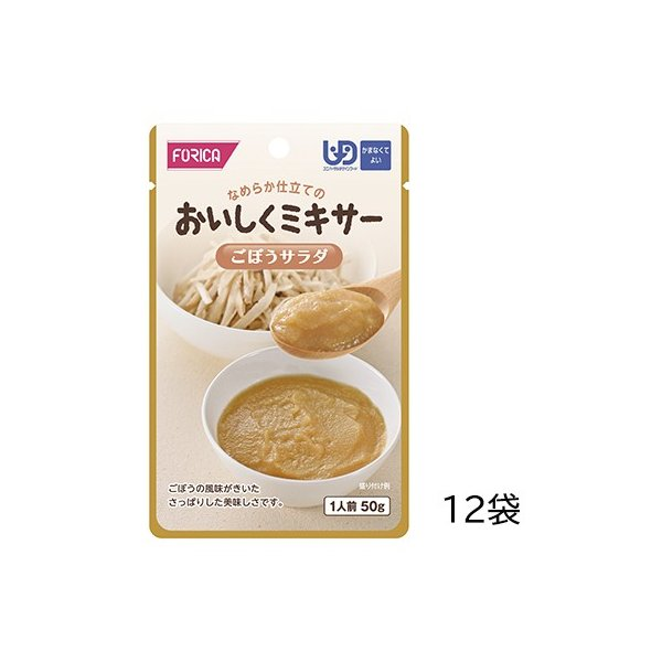 おいしくミキサー ごぼうサラダ 50g×12袋 ホリカフーズ 介護食 そしゃく 咀嚼 嚥下 流動食【YS】