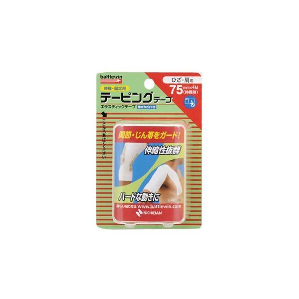 バトルウィン テーピングテープ 伸縮ベージュタイプ 75mm×4m(1ロール) E-75F ニチバン【RH】