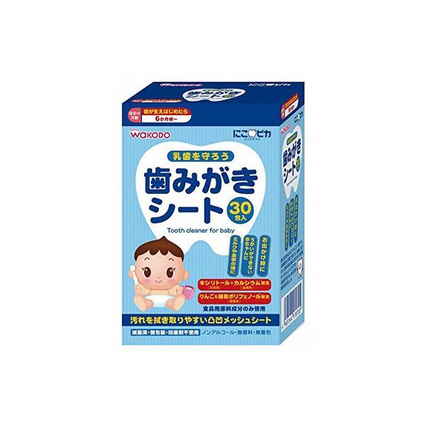 にこピカ 歯みがきシート ベビー 30包入 和光堂 子供用 オーラルケア 【PT】