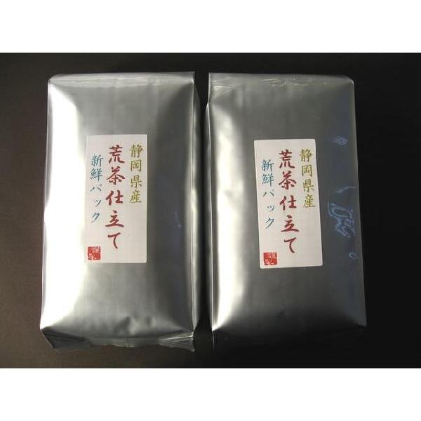 静岡県産 まろやか荒茶仕立て 新鮮パック  1Kg(500gx2)パック 送料無料!|sohno