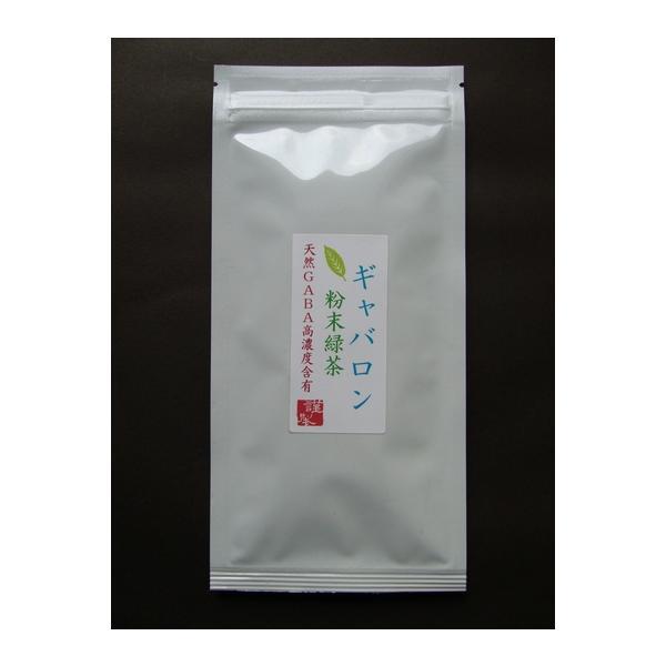 ギャバロン粉末緑茶50%OFF|sohno