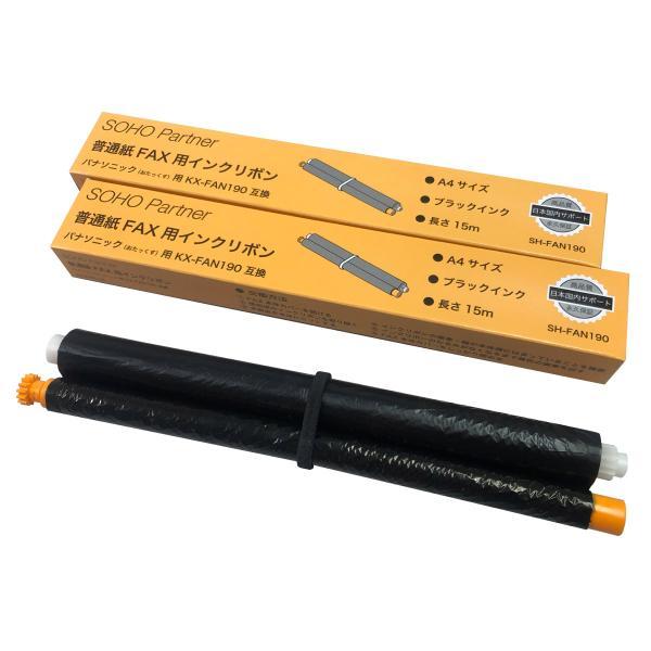 |普通紙 ファックス機 FAX インク リボン パナソニック 用 KX-FAN190 互換 インクフ…