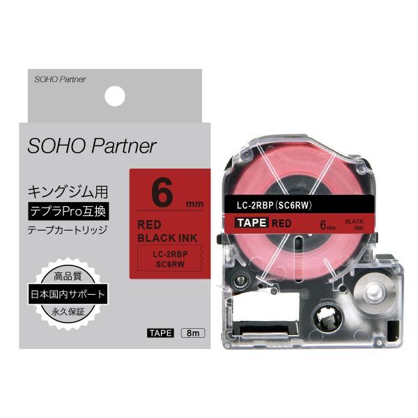 6mm 赤地黒文字 キングジム用 テプラPRO互換 強粘着 テープ カートリッジ SH-KC6RW (SC6RW 互換)