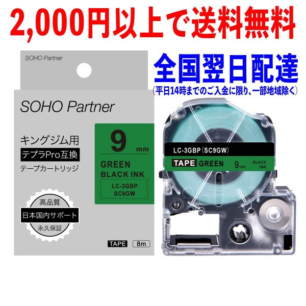 9mm 緑地黒文字 キングジム用 テプラPRO互換 強粘着 テープ カートリッジ SH-KC9GW (SC9GW 互換)