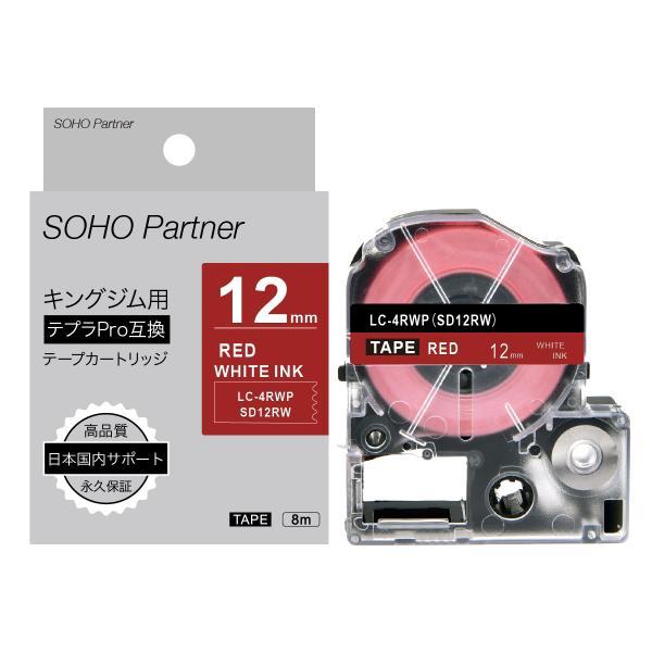 12mm 赤地白文字 キングジム用 テプラPRO互換 強粘着 テープ カートリッジ SH-KD12RW (SD12RW 互換)