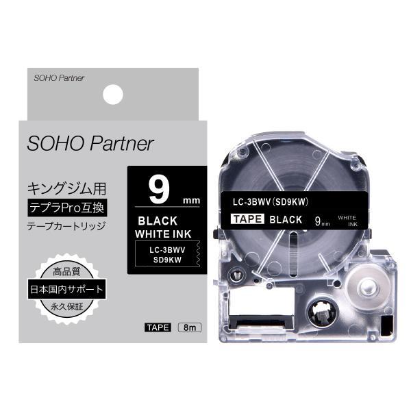 9mm 黒地白文字 キングジム用 テプラPRO互換 強粘着 テープ カートリッジ SH-KD9KW (SD9KW 互換)