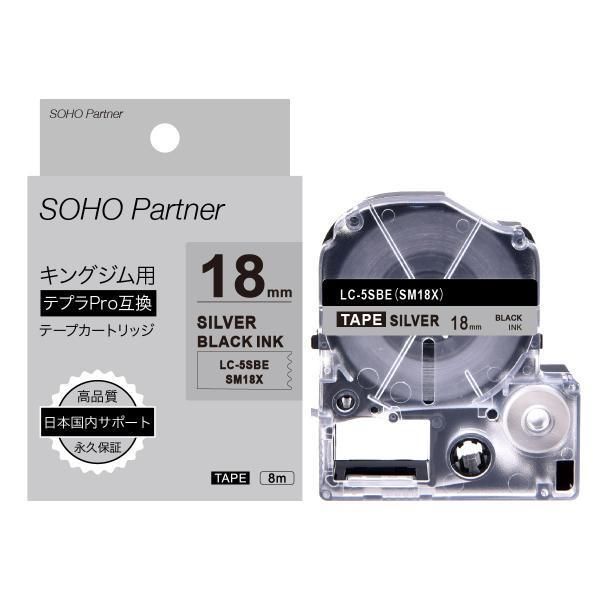 18mm 銀地黒文字(つや消し) キングジム用 テプラPRO互換 強粘着 テープ カートリッジ SH-KM18X (SM18X 互換)