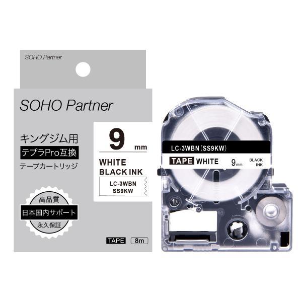 9mm 白地黒文字 キングジム用 テプラPRO互換 強粘着 テープ カートリッジ SH-KS9KW (SS9KW 互換)