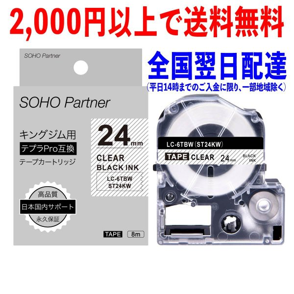 24mm 無色透明地黒文字 キングジム用 テプラPRO互換 強粘着 テープ カートリッジ SH-KT24KW (ST24KW 互換)