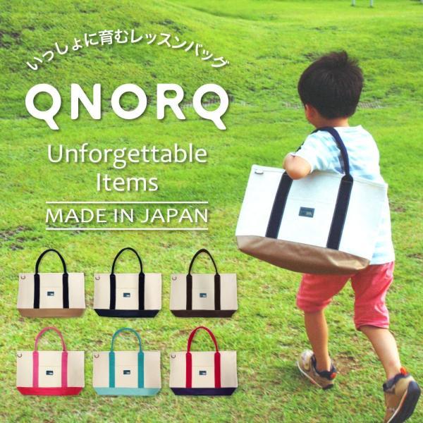 レッスンバッグ スクールバッグ QNORQ 通学 男の子 女の子 国産帆布 日本製|soho-st